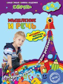 Липина С.В., Пылаева И.А. - Мышление и речь: для детей 4-5 лет обложка книги