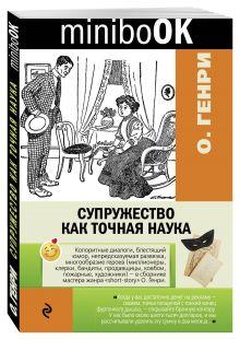 О.Генри - Супружество как точная наука обложка книги