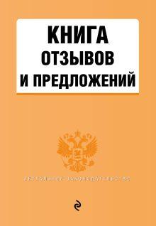 - Книга отзывов и предложений обложка книги