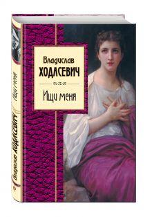Ходасевич В.Ф. - Ищи меня обложка книги