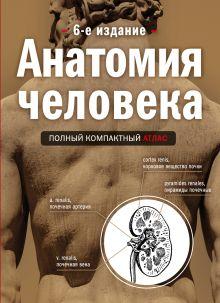 Обложка Анатомия человека: полный компактный атлас. 6-е издание Боянович Ю.В.