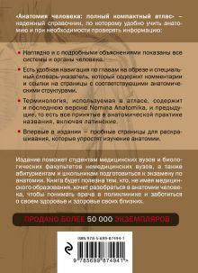 Обложка сзади Анатомия человека: полный компактный атлас. 6-е издание Боянович Ю.В.