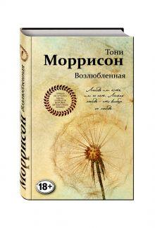 Моррисон Т. - Возлюбленная обложка книги