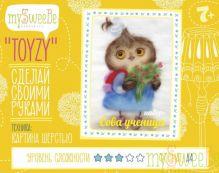 - Набор TOYZY Сова ученица - картина из шерсти, формат А4 обложка книги
