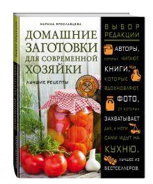Ярославцева М.В. - Домашние заготовки для современной хозяйки. Лучшие рецепты обложка книги