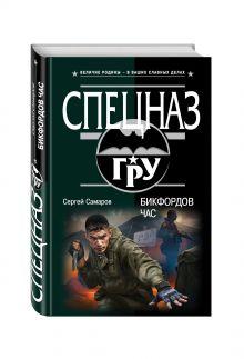 Самаров С.В. - Бикфордов час обложка книги