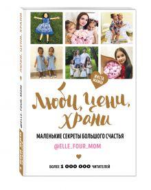 @elle_four_mom - Люби, цени, храни. Маленькие секреты большого счастья @elle_four_mom обложка книги
