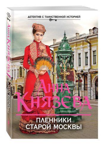 Пленники старой Москвы Князева А.