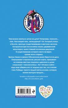 Обложка сзади Болотный клад Валерий Гусев