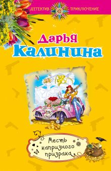 Калинина Д.А. - Месть капризного призрака обложка книги