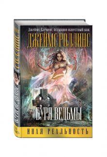 Роллинс (Клеменс) Дж. - Буря ведьмы обложка книги