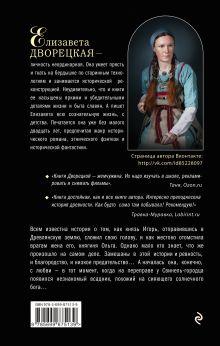 Обложка сзади Ольга, княгиня русской дружины Елизавета Дворецкая