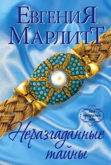 Обложка Неразгаданные тайны Евгения Марлитт