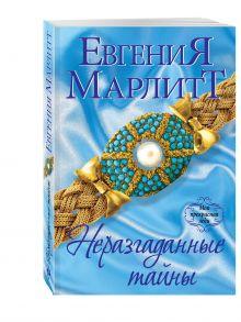 Марлитт Е. - Неразгаданные тайны обложка книги