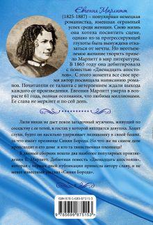 Обложка сзади Неразгаданные тайны Евгения Марлитт