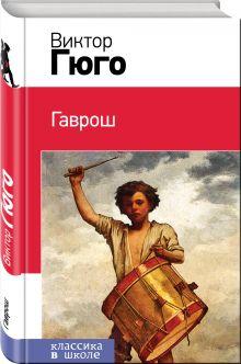 Гюго В. - Гаврош обложка книги
