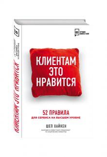 Клиентам это нравится: 52 правила для сервиса на высшем уровне обложка книги