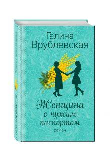 Врублевская Г.В. - Женщина с чужим паспортом обложка книги