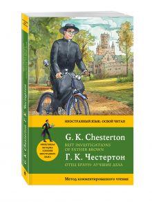 Честертон Г.К. - Отец Браун: лучшие дела = Best Investigations of Father Brown. Метод комментированного чтения обложка книги