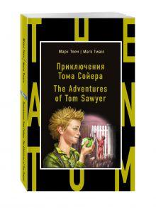 Твен М. - Приключения Тома Сойера = The Adventures of Tom Sawyer обложка книги