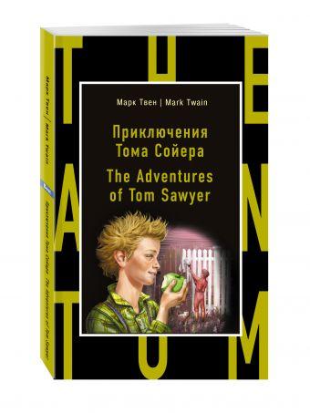 Приключения Тома Сойера = The Adventures of Tom Sawyer Твен М.