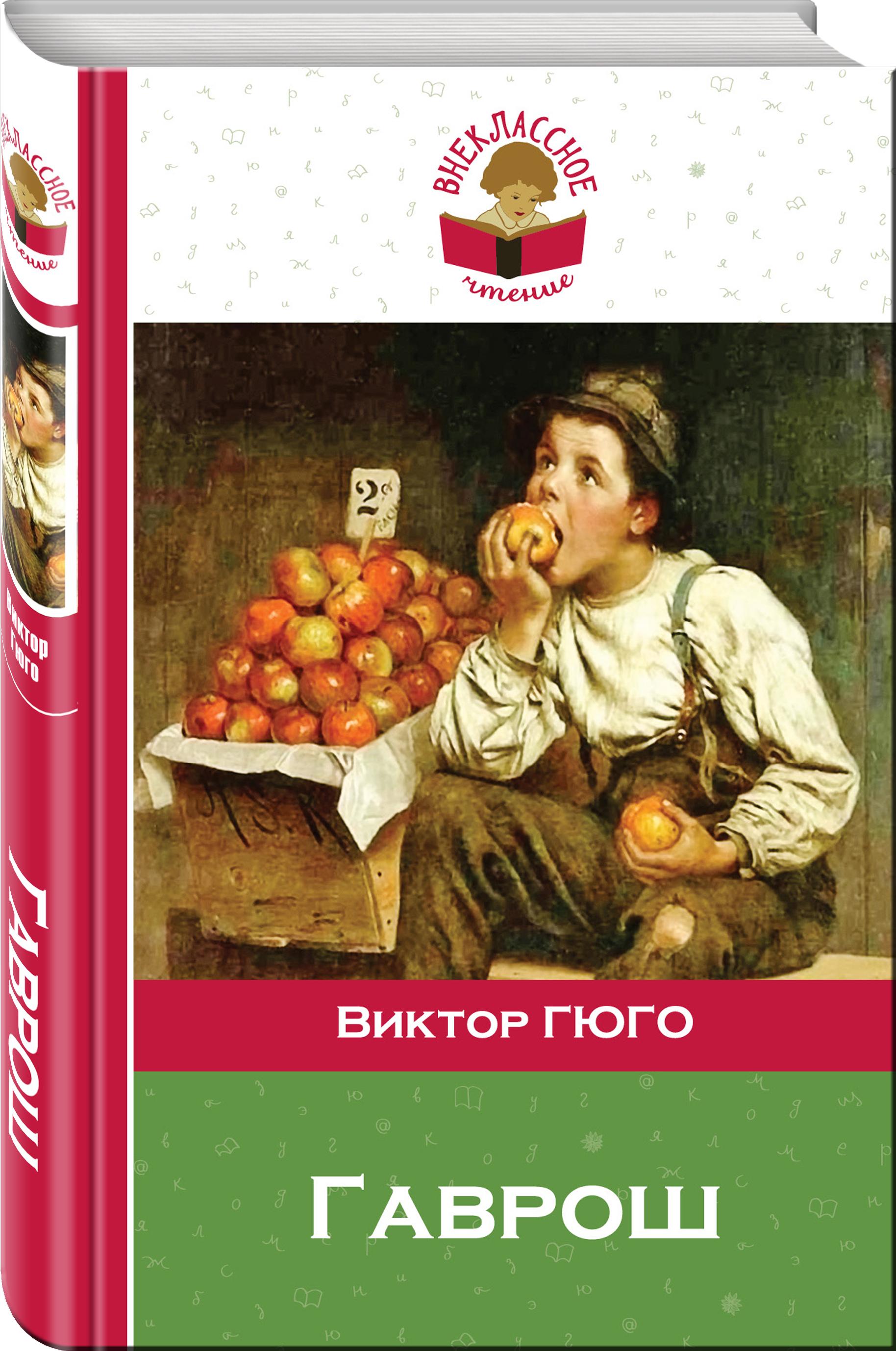 Гаврош ( Гюго В.  )