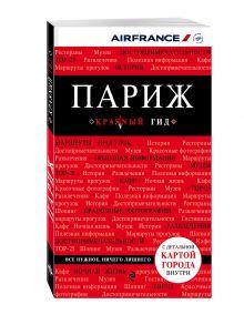Париж. 5-е изд., испр. и доп. обложка книги