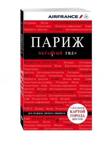 Париж. 5-е изд., испр. и доп. Лебедева И.А.
