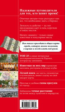 Обложка сзади Париж. 5-е изд., испр. и доп. Лебедева И.А.