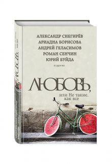 Любовь, или Не такие, как все обложка книги