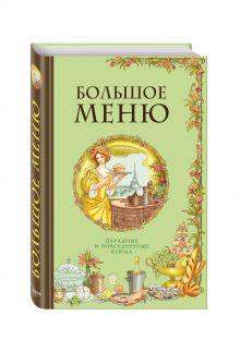 - БОЛЬШОЕ МЕНЮ. Парадные и повседневные блюда (комплект) обложка книги