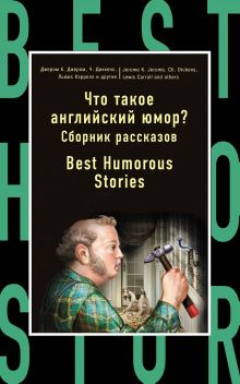 Что такое английский юмор? Сборник рассказов = Best Humorous Stories