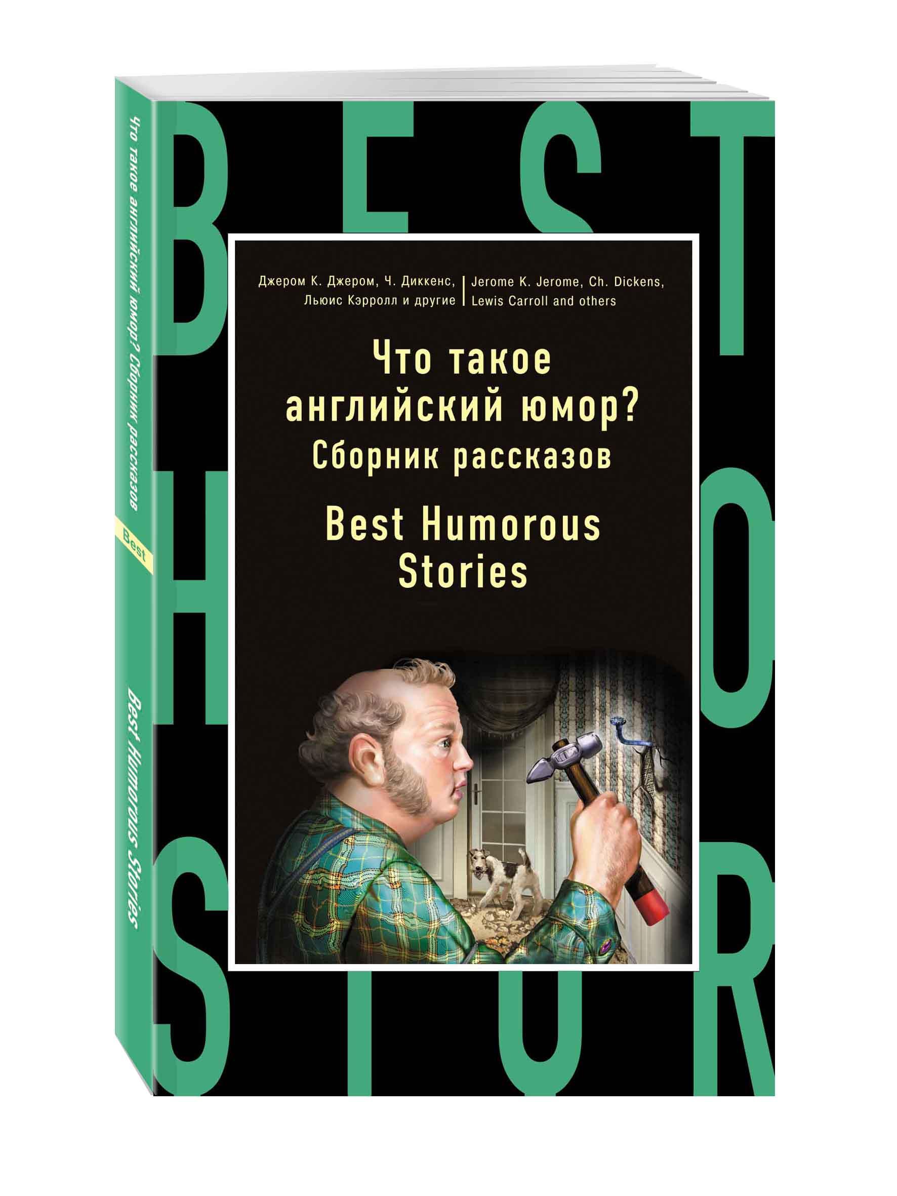 Что такое английский юмор? Сборник рассказов = Best Humorous Stories ( Джером К. Джером, Чарльз Диккенс, Льюис Кэрролл и др.  )