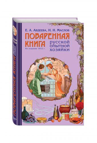 Поваренная книга русской опытной хозяйки (комплект)