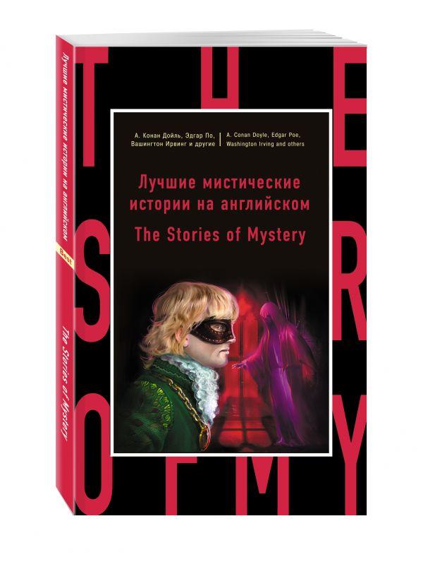 Лучшие мистические истории на английском = The Stories of Mystery Артур Конан Дойль, Вашингтон Ирвинг, Эдгар По и др.