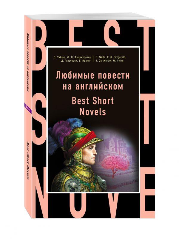 Любимые повести на английском = Best Short Novels Фицджеральд Ф.С., Голсуорси Д., Ирвинг В.