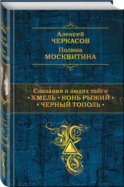 Сказания о людях тайги: Хмель. Конь Рыжий. Черный тополь