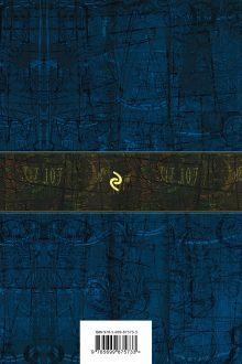 Обложка сзади Сказания о людях тайги: Хмель. Конь Рыжий. Черный тополь Алексей Черкасов, Полина Москвитина