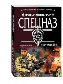 Зверев С.И. - Ударная война обложка книги