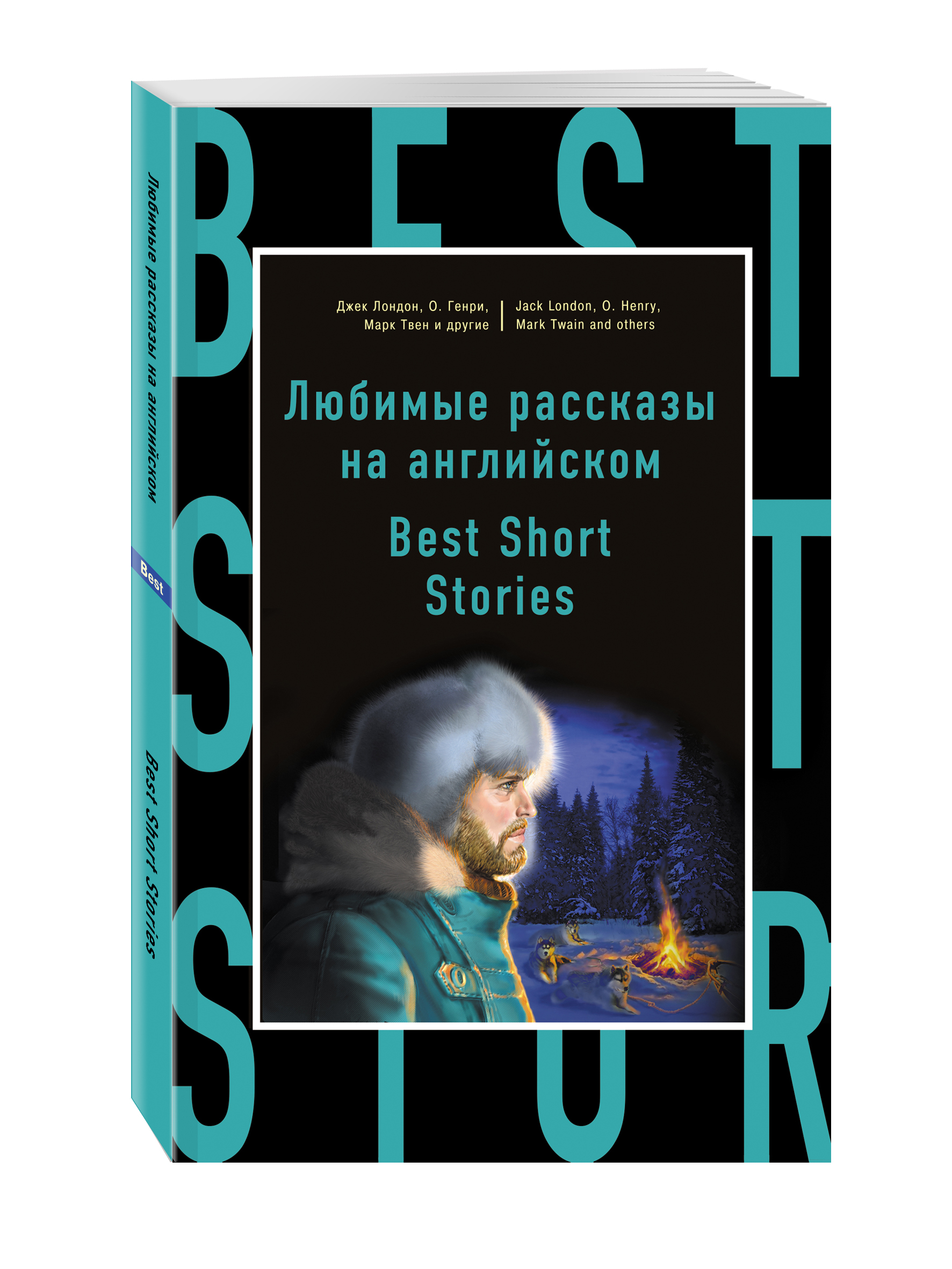Любимые рассказы на английском = Best Short Stories ( Бирс А., Конрад Д., Гарт Б.Ф.  )