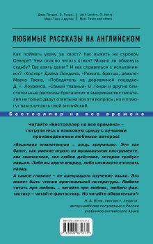 Обложка сзади Любимые рассказы на английском = Best Short Stories Джек Лондон, О. Генри, Марк Твен