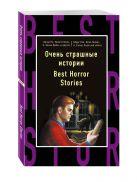 Эдгар По, Брэм Стокер, Артур Конан Дойль и др. - Очень страшные истории = Best Horror Stories' обложка книги