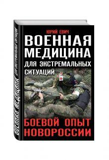 Евич Ю.Ю. - Военная медицина для экстремальных ситуаций. Боевой опыт Новороссии обложка книги