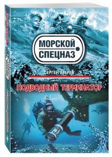 Зверев С.И. - Подводный терминатор обложка книги