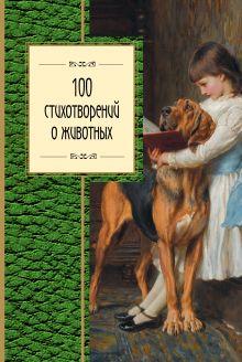 Обложка 100 стихотворений о животных