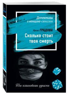 Градова И. - Сколько стоит твоя смерть обложка книги