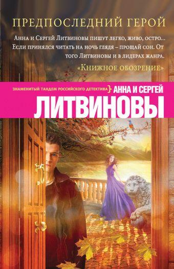 Предпоследний герой Литвинова А.В., Литвинов С.В.