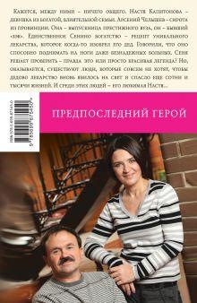 Обложка сзади Предпоследний герой Анна и Сергей Литвиновы
