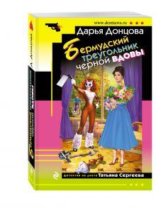 Донцова Д.А. - Бермудский треугольник черной вдовы обложка книги