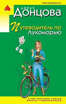 Обложка Путеводитель по Лукоморью Дарья Донцова
